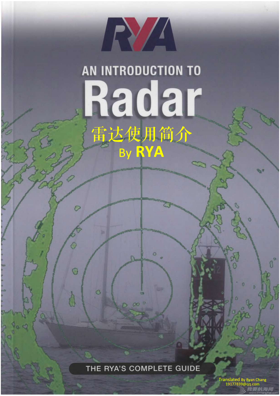 小伙伴,英文版,著作权,中文,帆船 ©RYA《雷达使用简介》An introduction to Radar.完稿 1