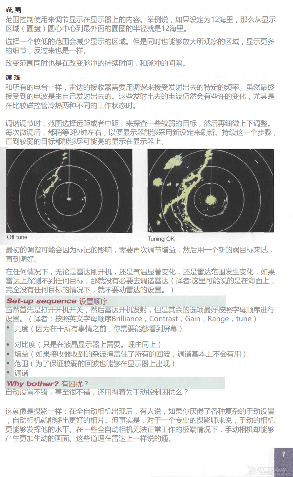 小伙伴,英文版,著作权,中文,帆船 ©RYA《雷达使用简介》An introduction to Radar.完稿 9