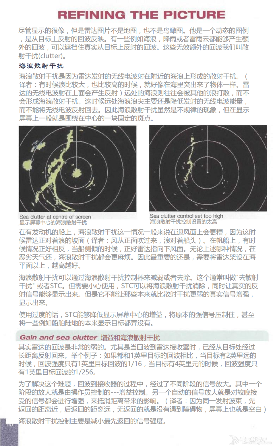 小伙伴,英文版,著作权,中文,帆船 ©RYA《雷达使用简介》An introduction to Radar.完稿 12