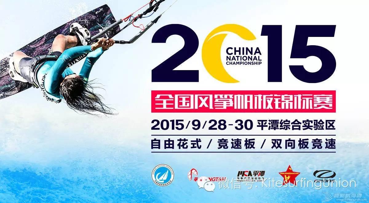 2015全国风筝帆板锦标赛信息 183d4c529909b3d83c41b5b16362b2e3.jpg