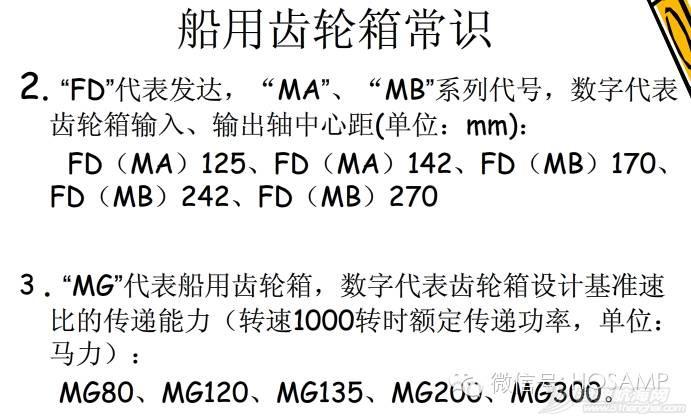 船用齿轮箱基础知识培训 b8ae1fb56a73a59aa73d80adb74569eb.jpg