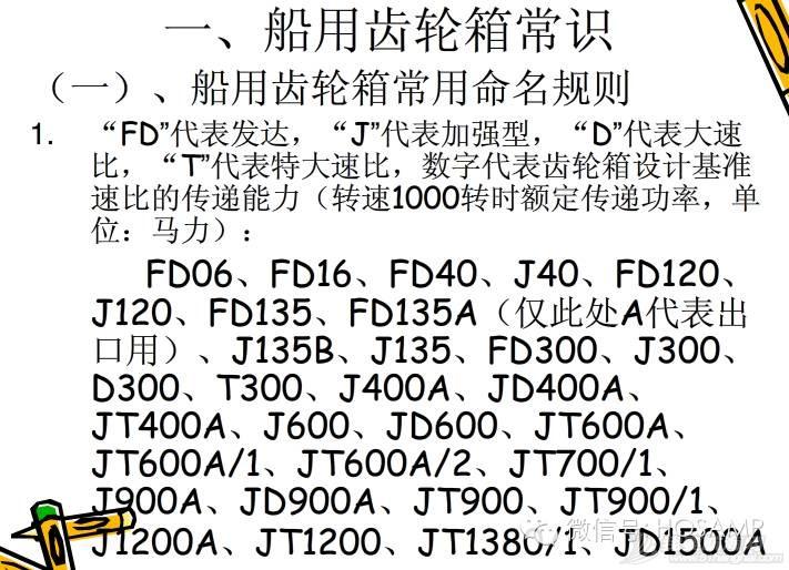 船用齿轮箱基础知识培训 0f03ae1c62de80e6220c6bdeaa9646b3.jpg