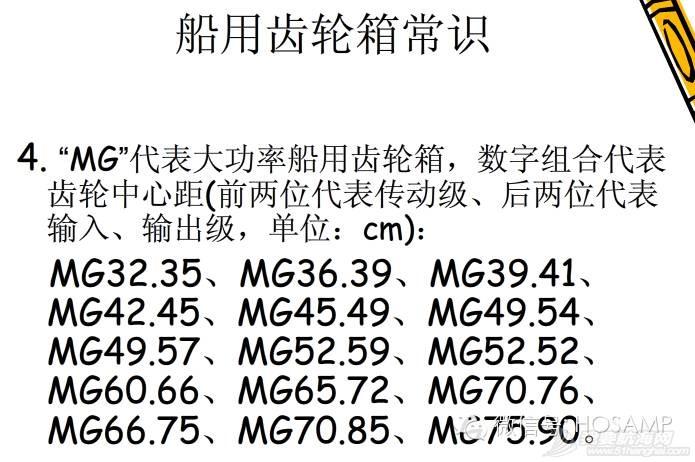 船用齿轮箱基础知识培训 72940e912018e943eee7c85558feaeb0.jpg