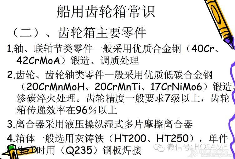 船用齿轮箱基础知识培训 9e2f7cfa45d0acc1527f5520c35e845c.jpg