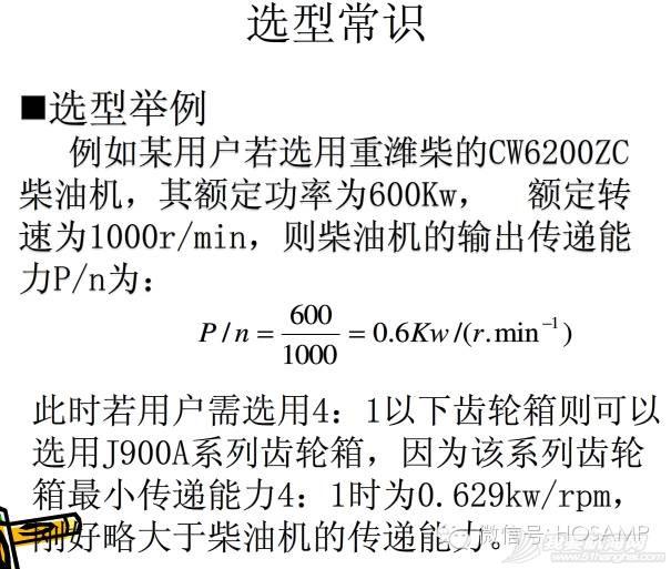 船用齿轮箱基础知识培训 19b523cdadd52f02373284b2aad584e4.jpg