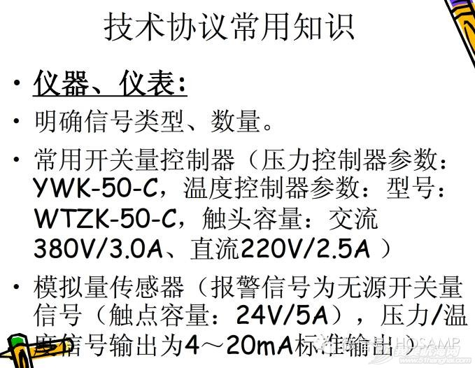 船用齿轮箱基础知识培训 dc95b09fa13d2ed5fdbba0487687586a.jpg