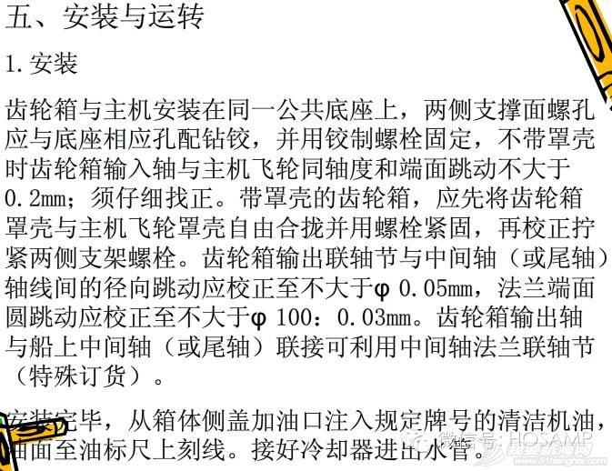 船用齿轮箱基础知识培训 405bcd92923b8c1f79e5796dc158c040.jpg