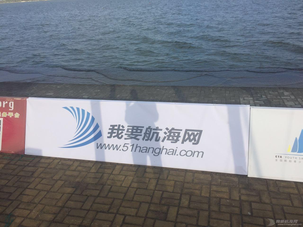 上海,帆船,国际 与奖杯擦肩而过-记2015上海临港国际帆船赛 我要航海网广告