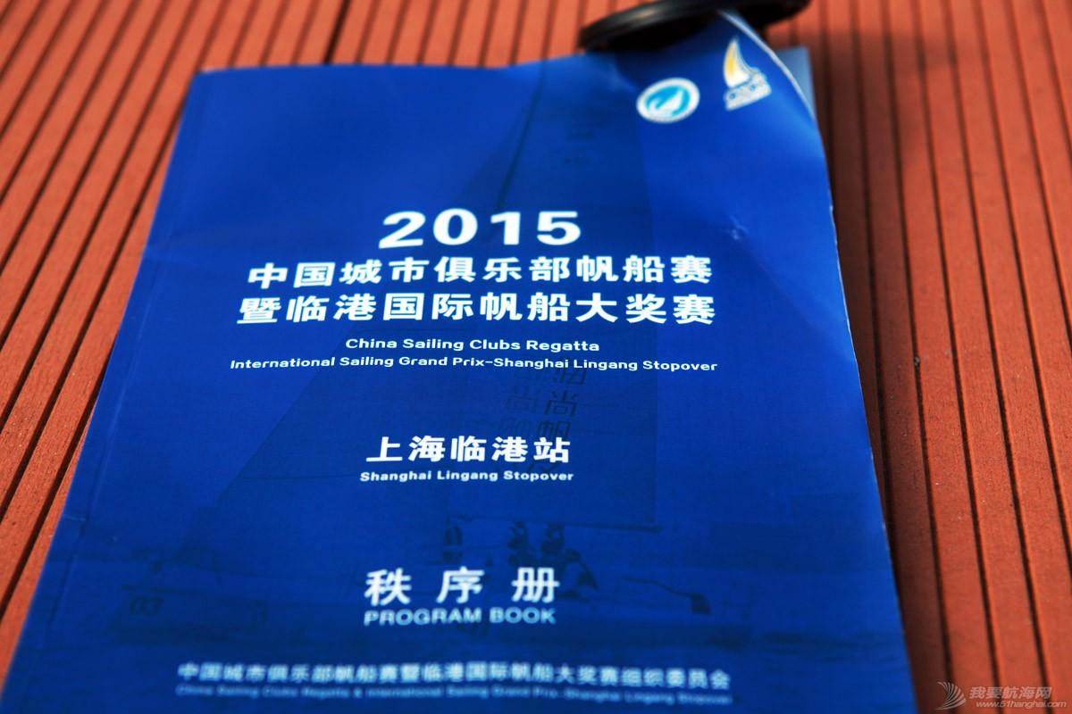 上海,帆船,国际 与奖杯擦肩而过-记2015上海临港国际帆船赛 wx4.jpg