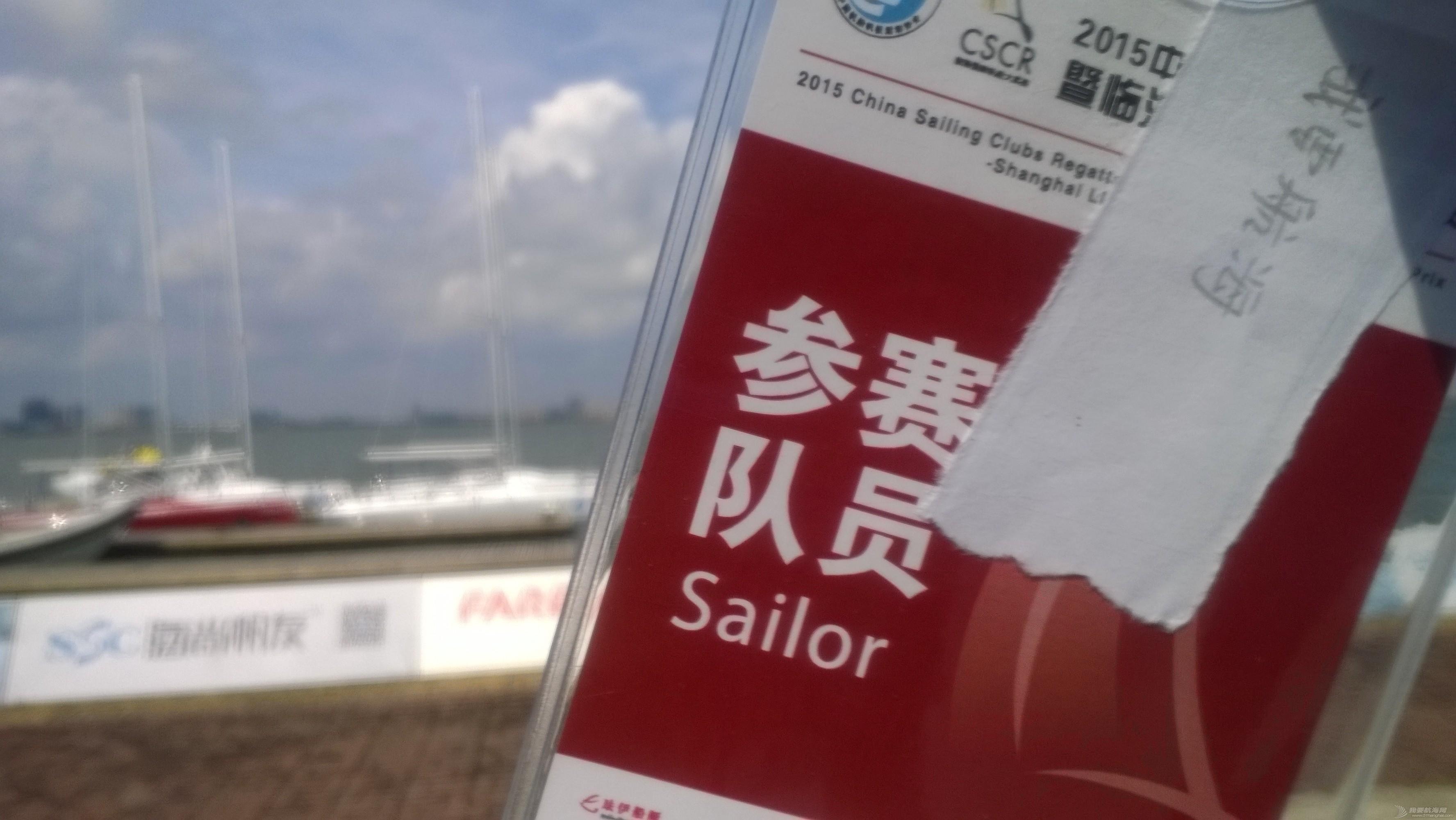 俱乐部,哈工大,吉祥物,代表队,所在地 菜鸟首次比帆赛-记上海临港国际帆船比赛 WP_20150924_001.jpg