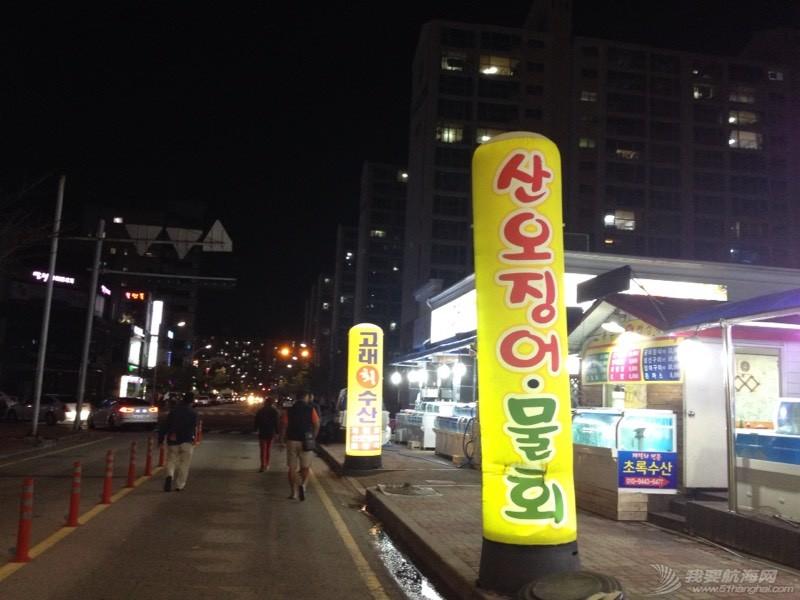 韩国多岛海帆船拉力赛纪实第一集:沧州-青岛-仁川-全罗南道的木浦 063611pdhdvehl9ecc6dda.jpg