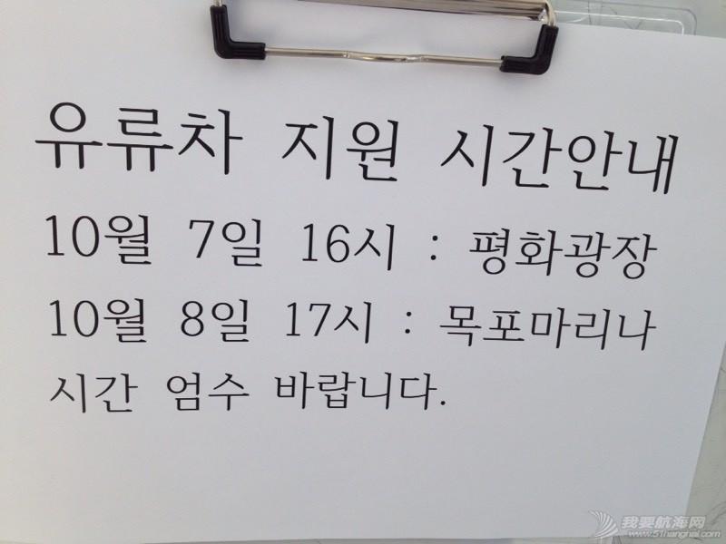 韩国多岛海杯帆船拉力赛纪实第二集:世翰大学粗狂的T1帆船 202301cucttm55yuid8tiz.jpg