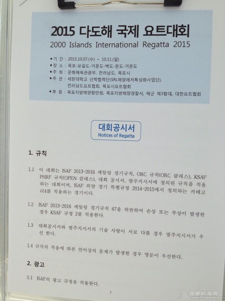 韩国多岛海杯帆船拉力赛纪实第二集:世翰大学粗狂的T1帆船 202338fysq5ouhhefzyovs.jpg