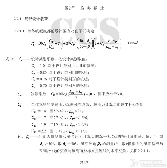 国内帆艇船检标准普及性解释系列讲座(七) 428705615e1e07e884.png
