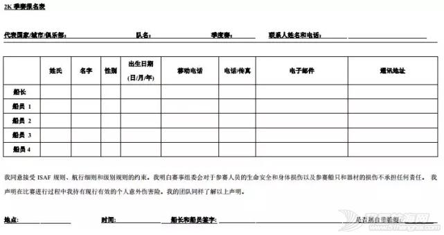 "null,中国,青岛,帆船 2015中国青岛首届龙骨帆船""双船队赛""竞赛规程 6.png"