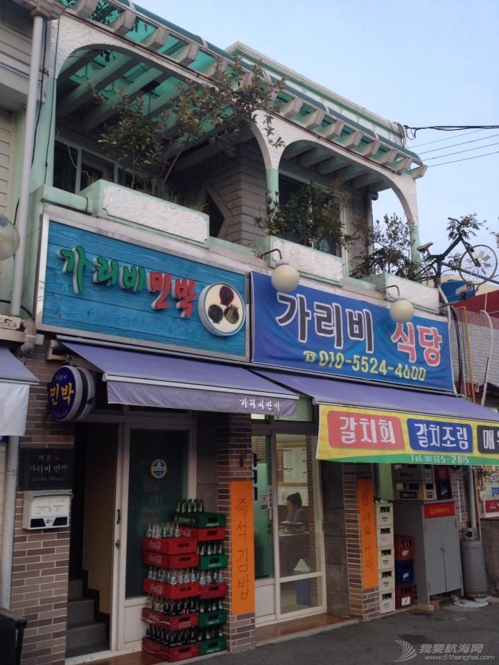 韩国多岛海帆赛纪实第五集 045543ij9netfjjwjfrzrn.jpg