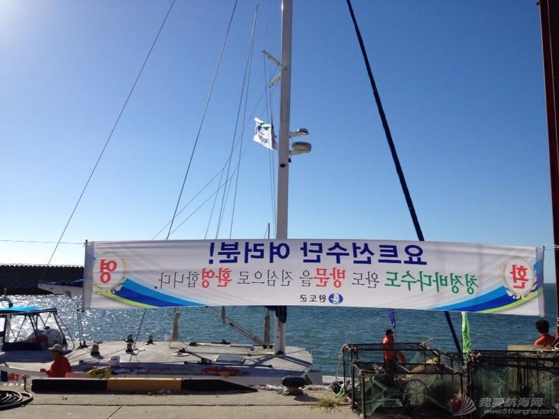 韩国多岛海国际帆赛纪实第四集 054937x0zy8yr938r3n6yd.jpg