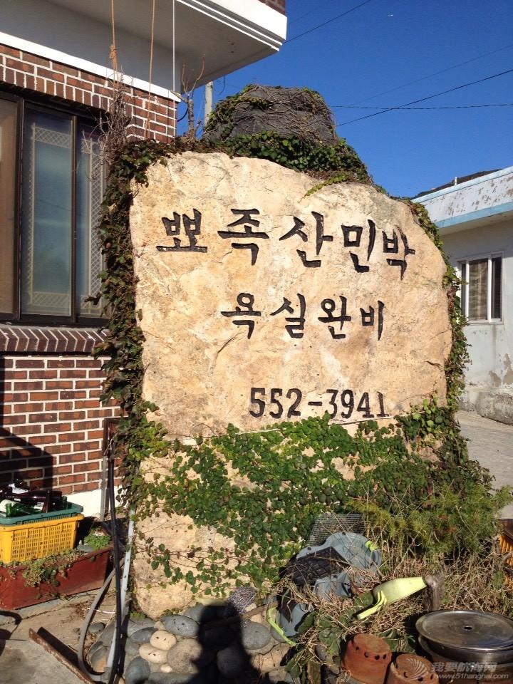 韩国多岛海国际帆赛纪实第四集 055120n99mc0qbrjsfj0u0.jpg