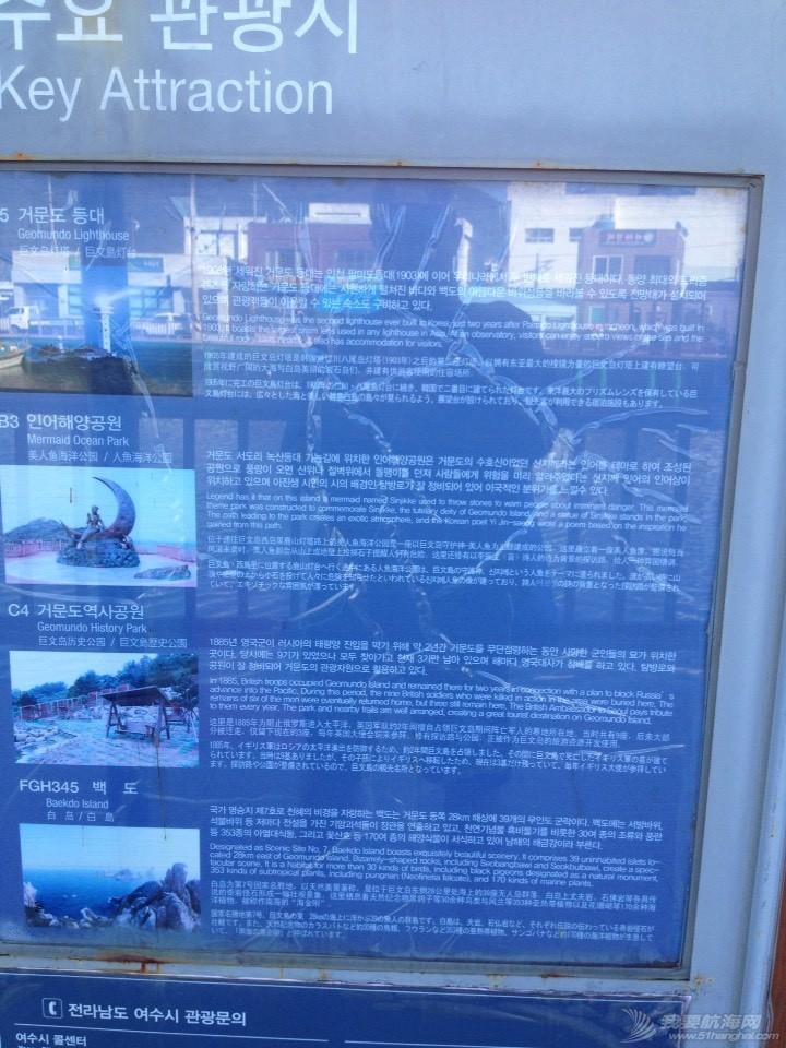 韩国多岛海国际帆船拉力赛第六集(大结局) 213656lffau1d8l1x3xxl2.jpg