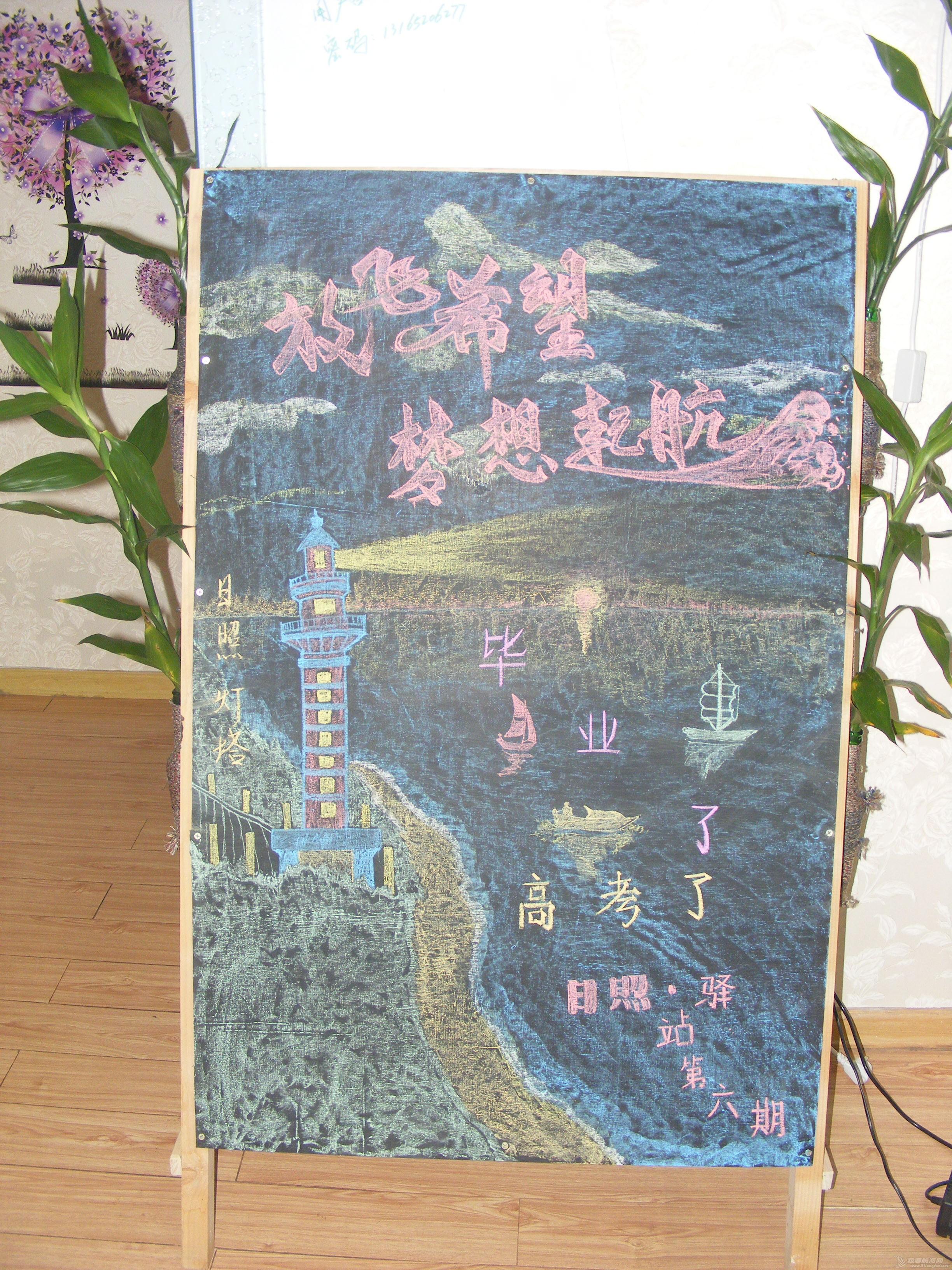 日照,东方太阳城,青年旅舍,金沙滩,artist 杨帆日照公益航海,让梦想起航 放飞希望梦想起航