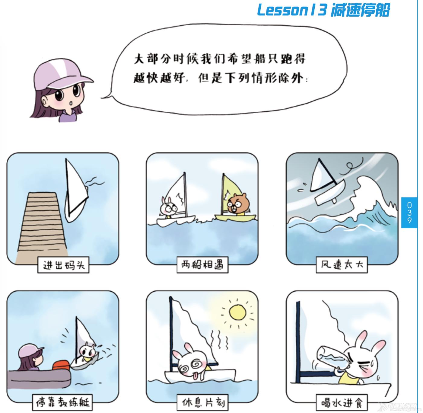 奥运冠军,帆船,连载 《跟奥运冠军学帆船》Lesson 13 减速停船 屏幕快照
