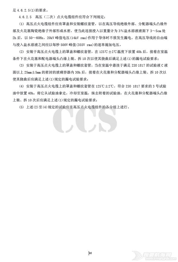 国内帆艇船检标准普及性解释系列讲座(十三) 51504561f1bf606a3e.png