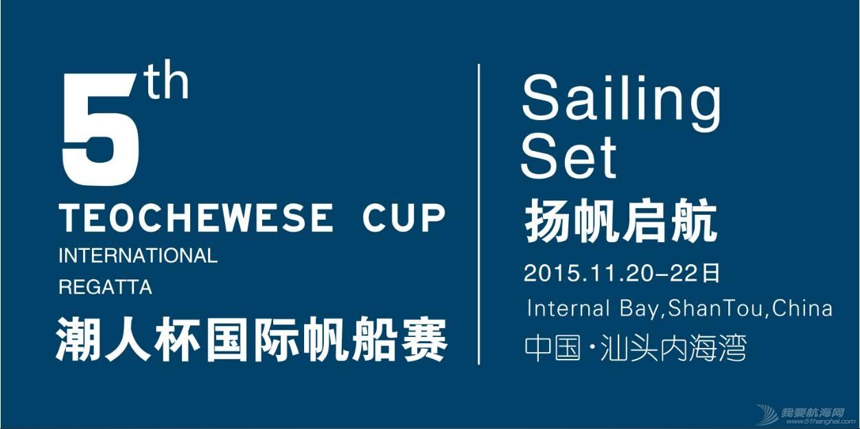 """2015年""""潮人杯""""国际帆船赛 竞赛公告 7682e02c76ccde6c137387ceb21f4c90.jpg"""