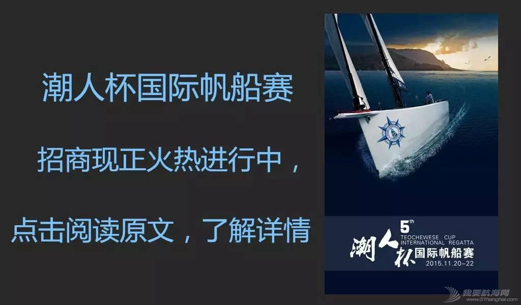 """2015年""""潮人杯""""国际帆船赛 竞赛公告 1f19831816a3eb0cfbde1cf190849ca6.jpg"""