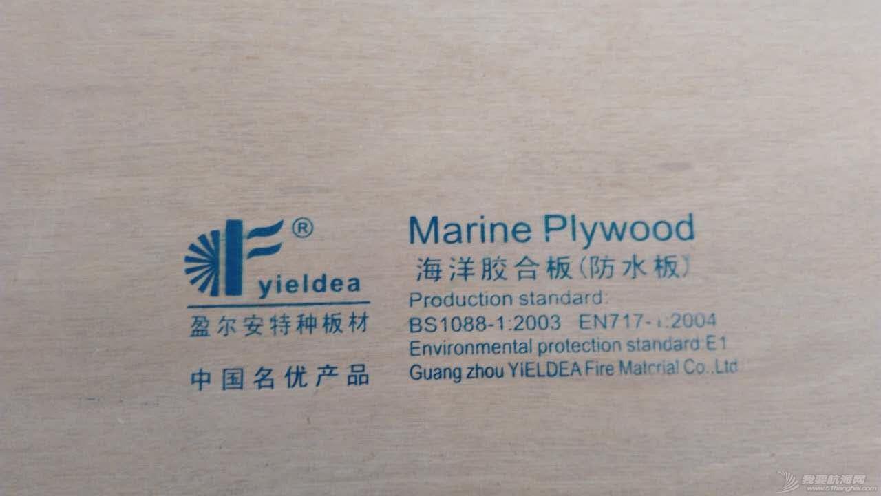 舟山群岛,海洋,俱乐部,帆船,记录 [舟山]DIY双体帆船造船记录 8.jpg