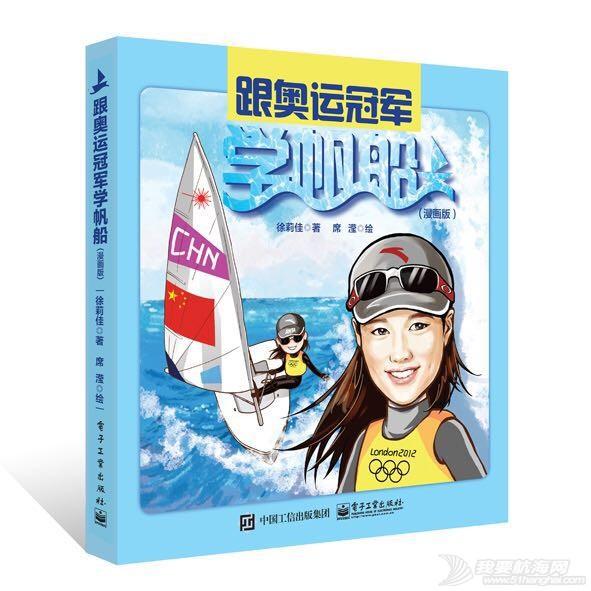 奥运冠军,在线提问,徐莉佳,帆船 奥运冠军徐莉佳在线:帆船航海在线提问解答 4.pic.jpg