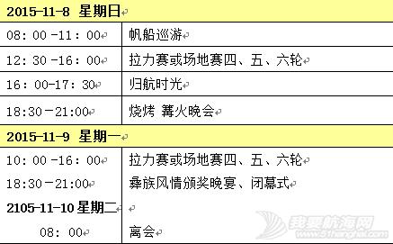 2015中国·西昌邛海国际帆船赛竞赛公告(通知) 2.png