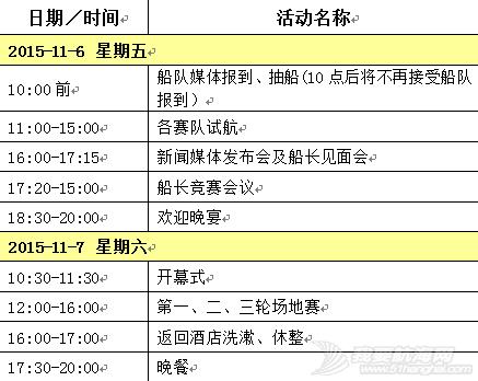 2015中国·西昌邛海国际帆船赛竞赛公告(通知) 1.png