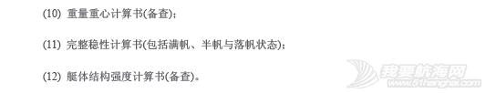 承接国内帆船设计业务【补充内容】 310045624890ad8738.png