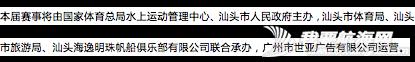 """启航,澳大利亚,运动员,泰国,香港 2015年第五届""""潮人杯""""帆船赛下月扬帆启航"""
