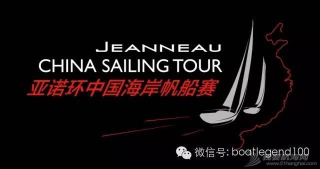 四个字评价亚诺环中国岸海帆船赛:帅你一脸! c6e8d55eb6f6c113c7525e1b0a9bbcb5.jpg