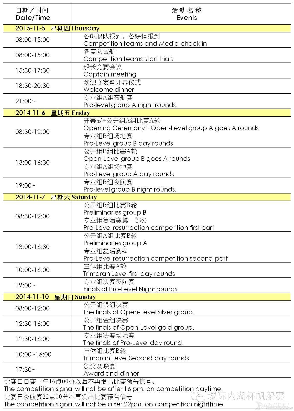 苏州中心•城际内湖杯2015金鸡湖帆船赛成人组竞赛通知 e8757776ad776447efdabcbb6aa07de3.jpg
