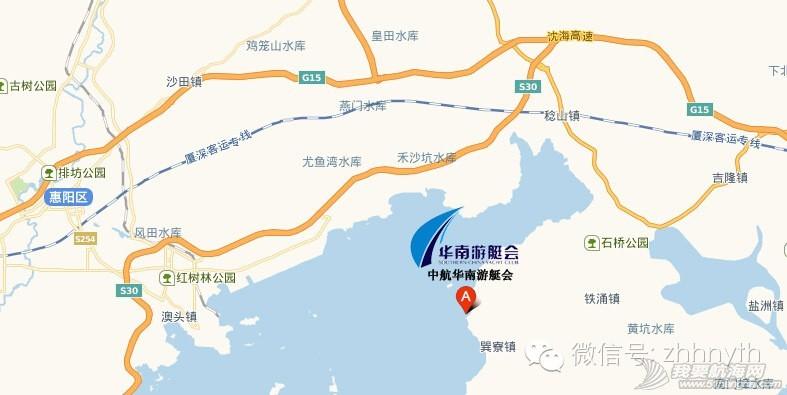 """第二届""""华南杯""""迎新帆船赛    竞赛通知 0.jpg"""