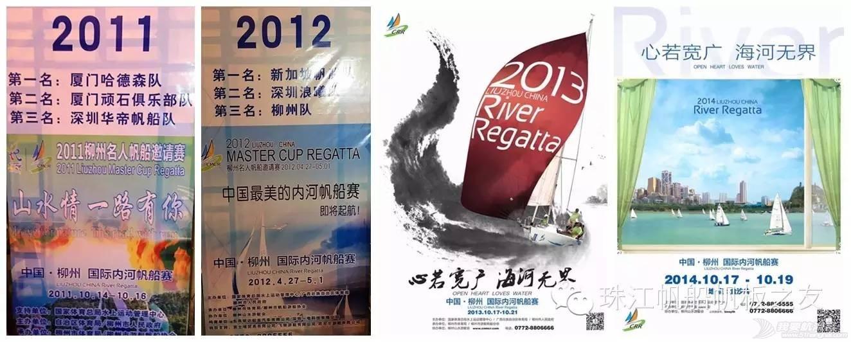 广州帆协在柳州第五届帆船赛 e9fa1322afb3008cb44562ee8eb067f3.jpg