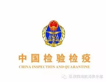 """第九届""""中国杯""""帆船赛—船只及人员检验检疫须知 345fad4233938662b08d4e29bf46b5c0.jpg"""