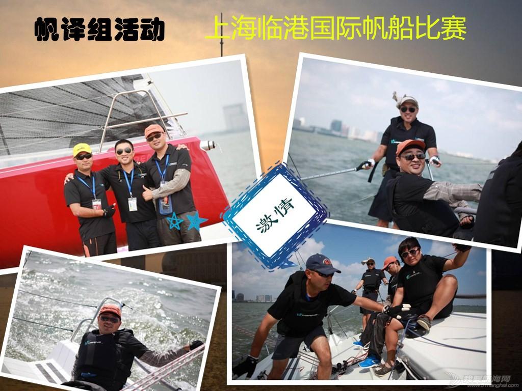 俱乐部,哈工大,吉祥物,代表队,所在地 菜鸟首次比帆赛-记上海临港国际帆船比赛 initpintu_副本.jpg