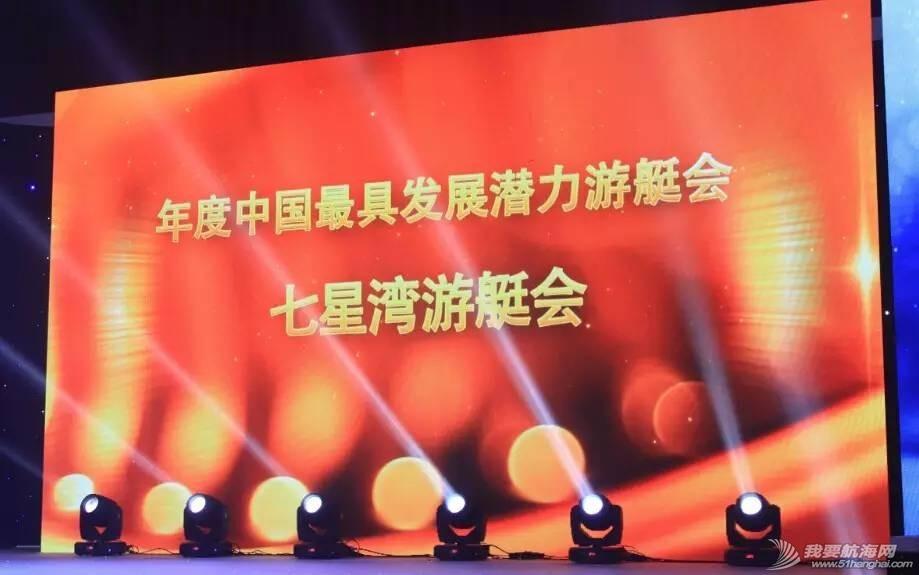 """七星,中国 """"年度中国最具发展潜力游艇会""""—七星湾游艇会 0?wx_fmt=jpeg.jpg"""