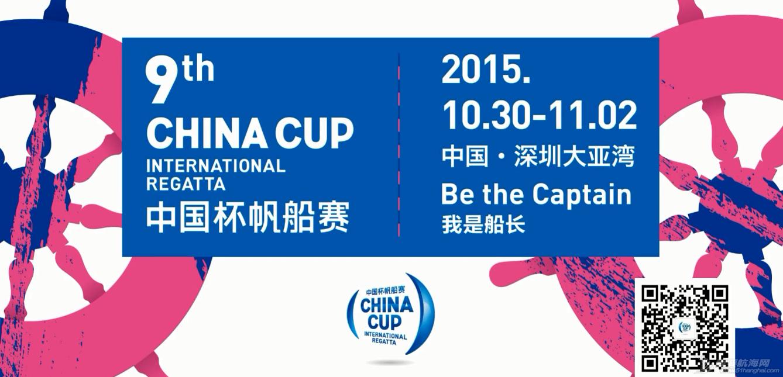 中国杯帆船赛开赛在即,百视通鼎力呈现 e49b89249270ef1ffa3d4329f00c63c6.png