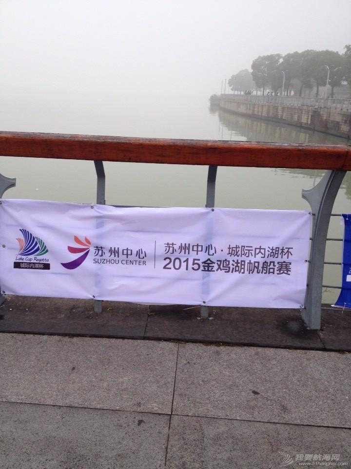 苏州金鸡湖帆船比赛第一天直播 082249kt96vrt86vbbtbrr.jpg