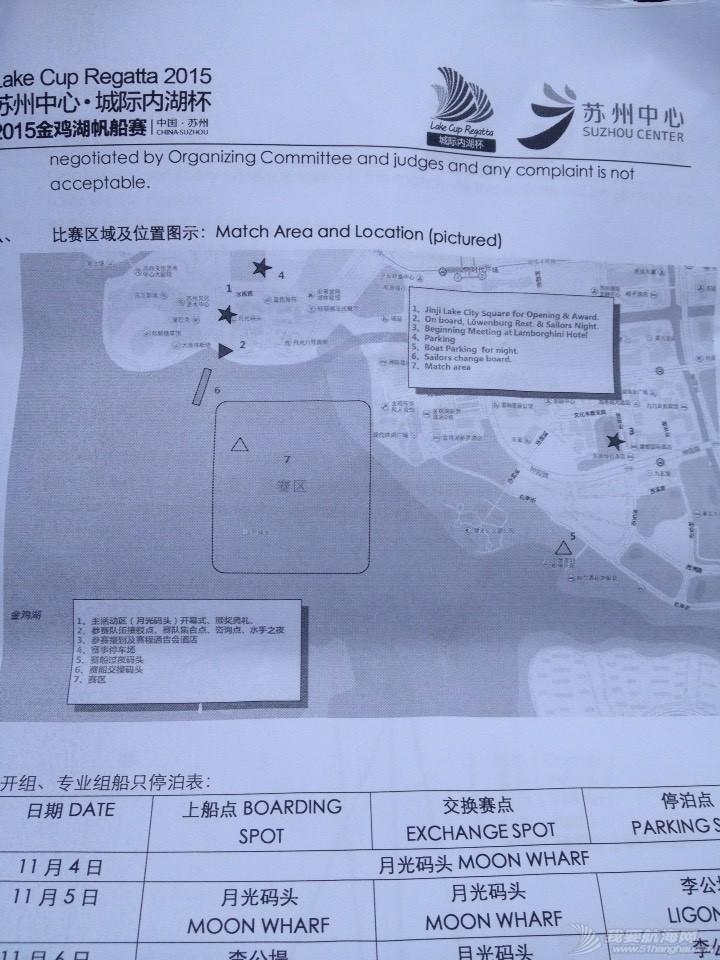 苏州金鸡湖帆船赛直播 第二天 084620g0qqb30qvf4lfmby.jpg