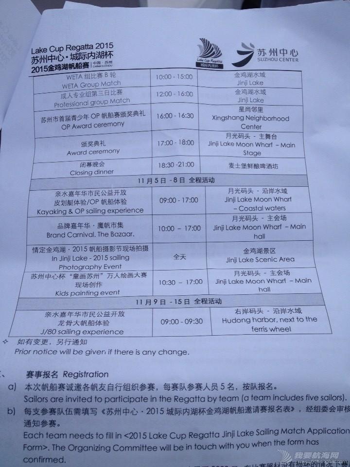 苏州金鸡湖帆船赛直播 第二天 084620xz72323rzk6b9837.jpg