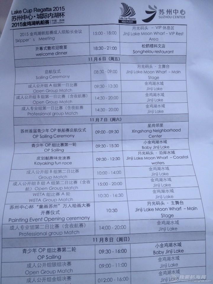 苏州金鸡湖帆船赛直播 第二天 084621ook2rk55uej85lz4.jpg
