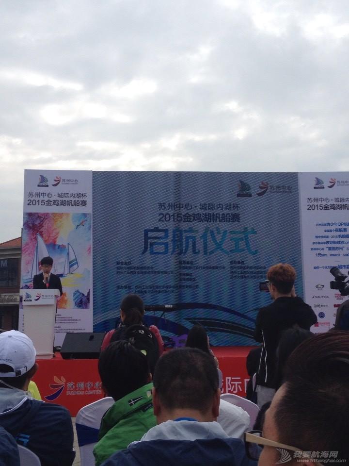 苏州金鸡湖帆船赛直播 第二天 092156xxb1sfsetfbax36f.jpg