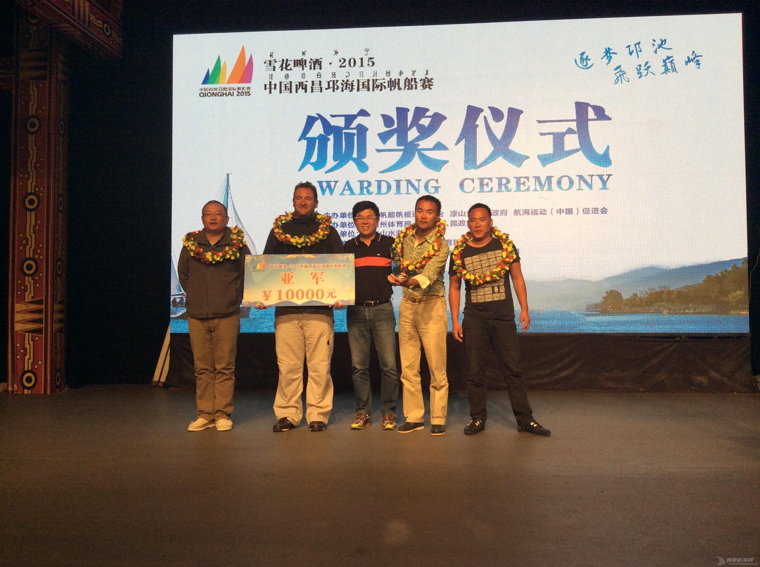 西昌,国际 西昌邛海国际帆船赛结束