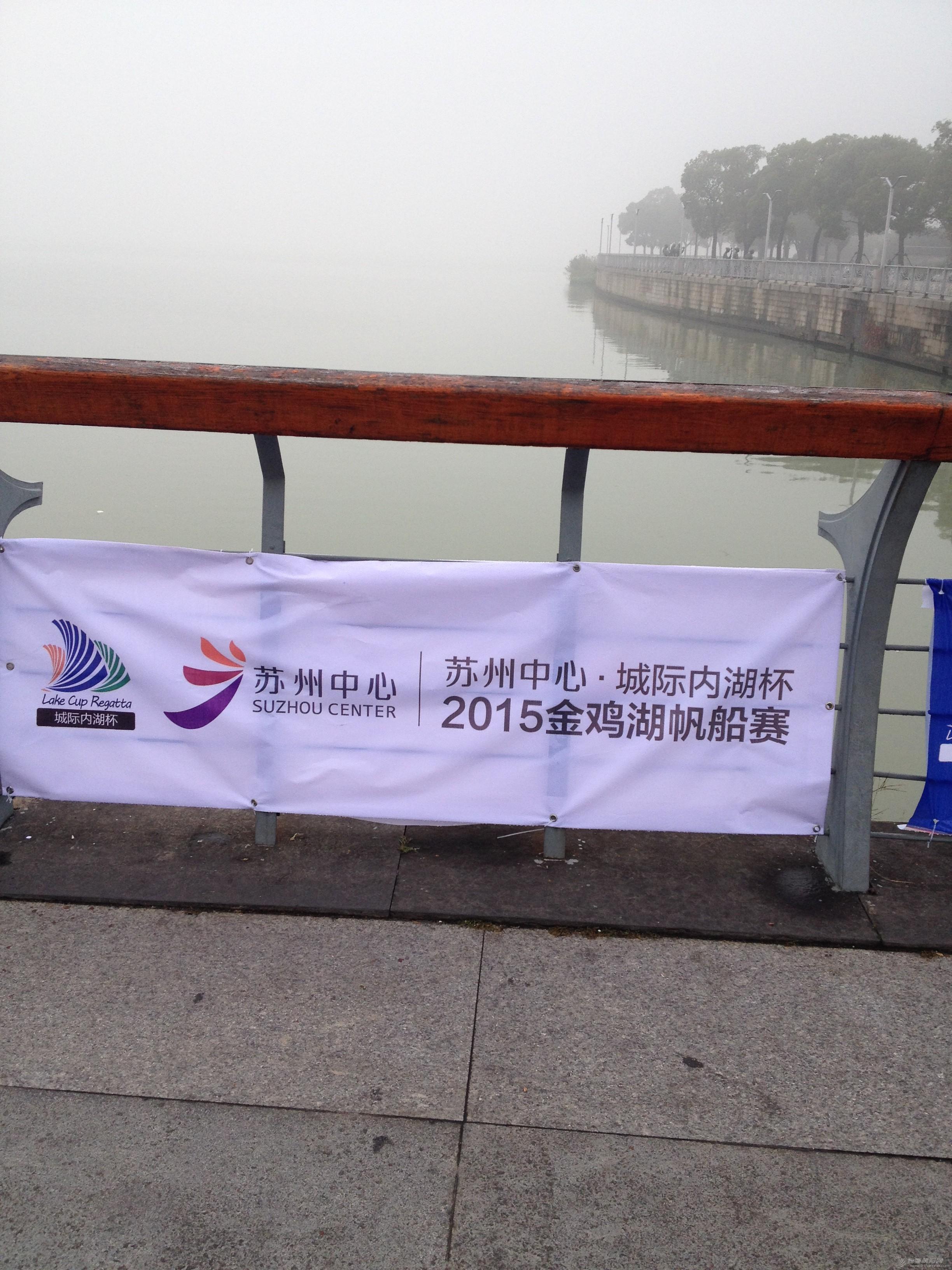 金鸡,苏州 苏州金鸡湖帆船赛-我的处女赛 IMG_2544.JPG