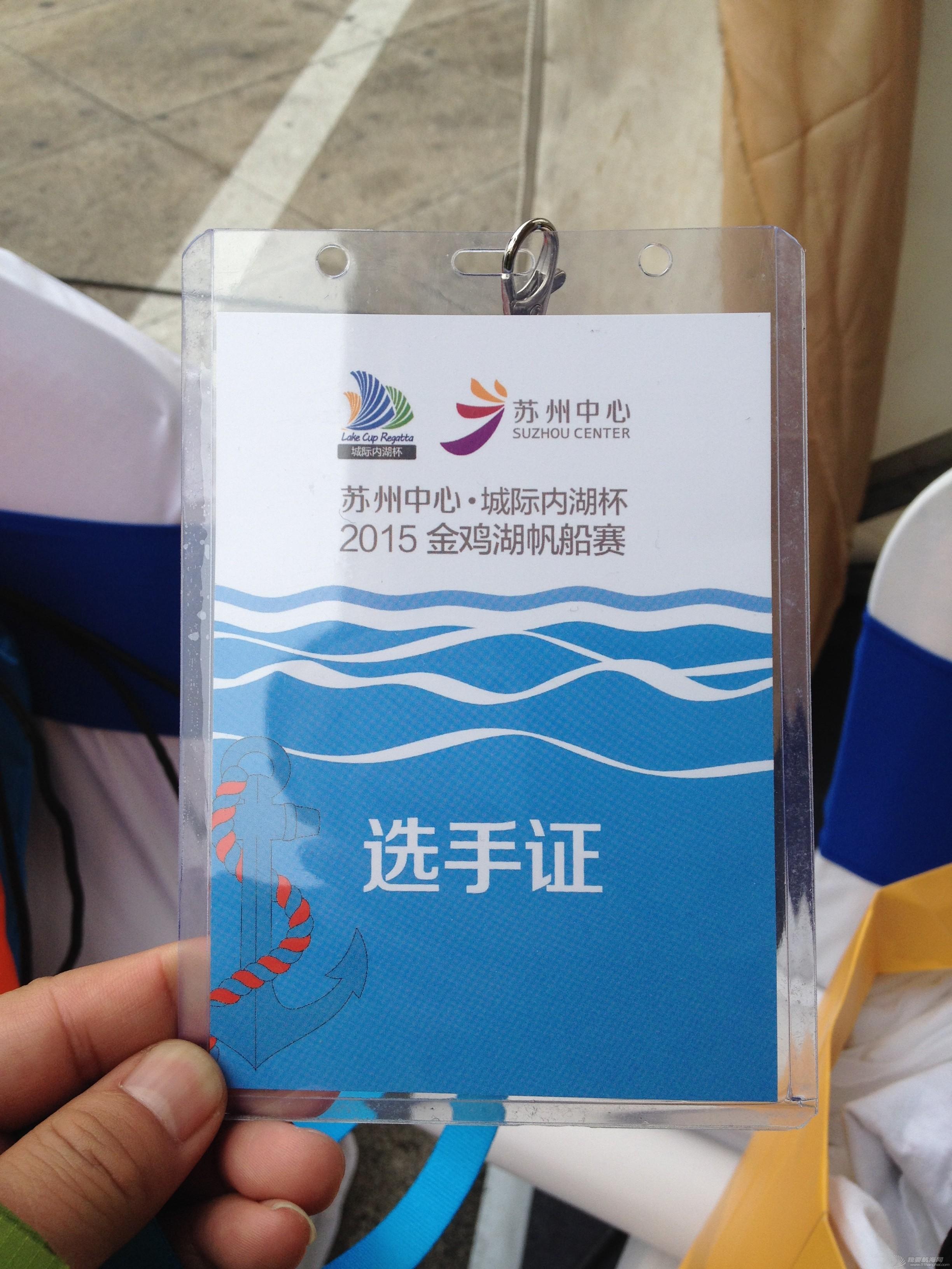 金鸡,苏州 苏州金鸡湖帆船赛-我的处女赛 IMG_2552.JPG